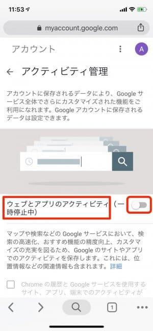 Googleマップ ウェブとアプリのアクティビティ 一時停止