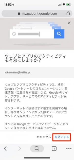 Googleマップ ウェブとアプリのアクティビティ 有効にする