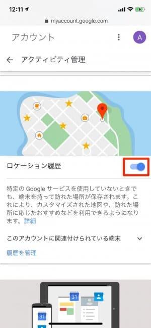ロケーション履歴 Googleマップ