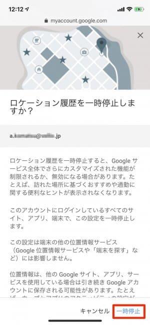 ロケーション履歴 Googleマップ 一時停止