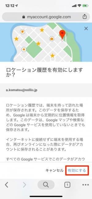 ロケーション履歴 Googleマップ 有効にする