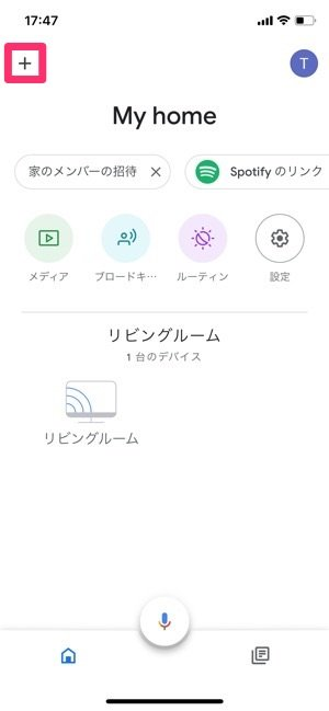 Chromecast クーポン