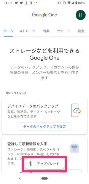 Google One 契約