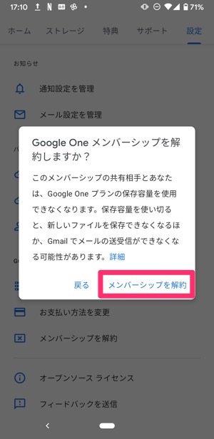 Google One 解約