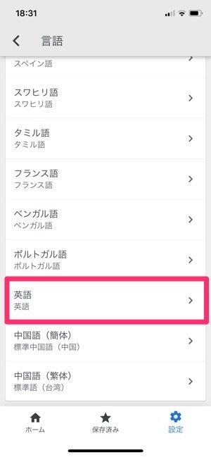 Google翻訳 訛りの設定