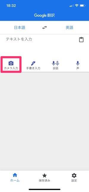 Google翻訳 リアルタイム・カメラ翻訳