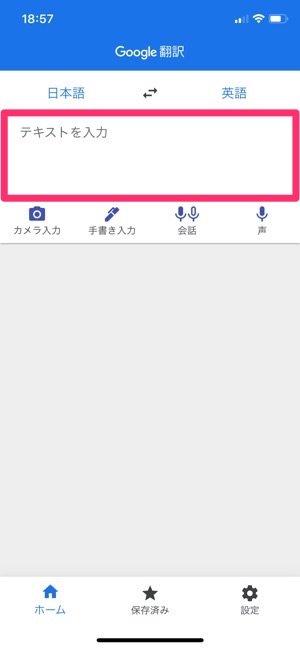 Google翻訳 テキスト入力
