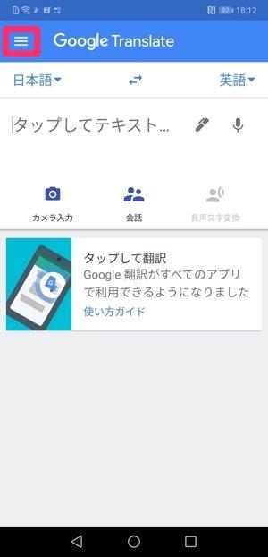 Google翻訳 オフライン翻訳ファイル