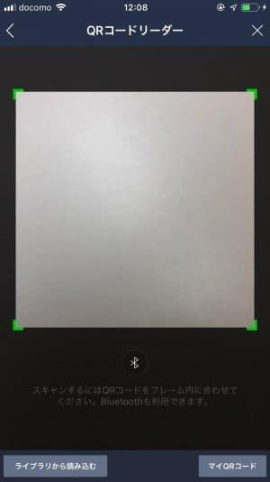 PC版LINEにログイン QRコード