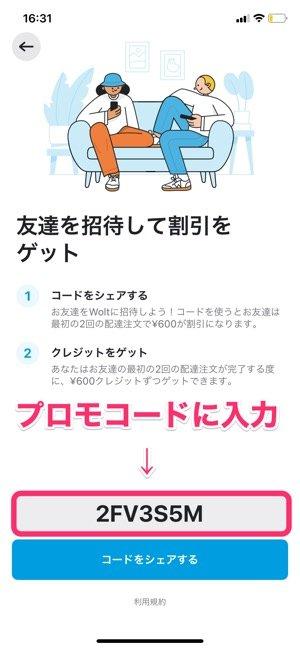 【Wolt】プロモコード