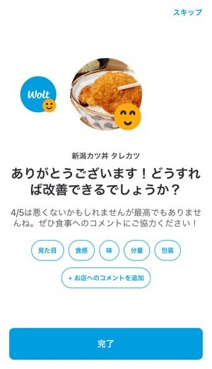 【Wolt】注文する方法(料理を受け取る)