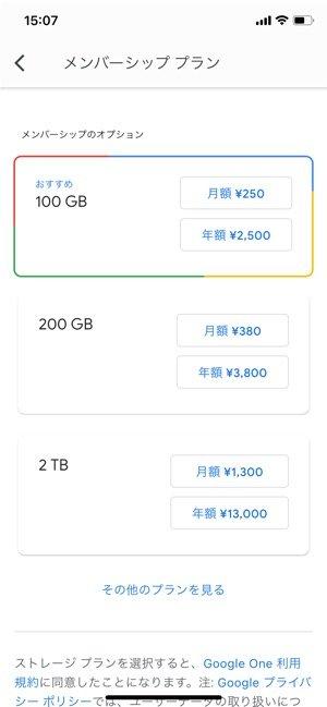 Google One iCloud