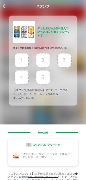 FamiPay スタンプ機能