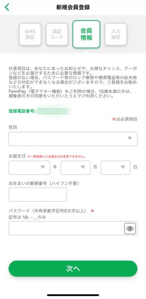 FamiPay 登録する方法