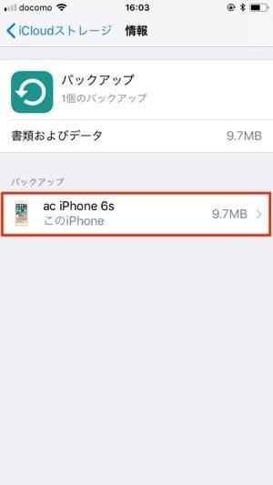 iCloudバックアップ確認