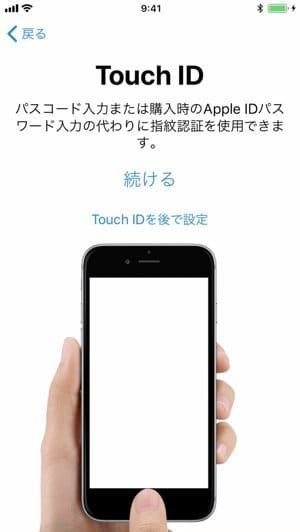 iPhone機種変更時のクイックスタート機能