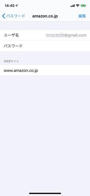 iCloudキーチェーン パスワードの表示