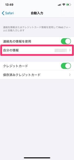 iCloudキーチェーン 連絡先情報の登録