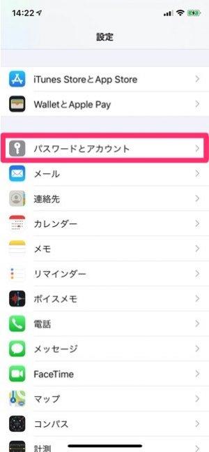 iCloudキーチェーン 自動入力のオフ