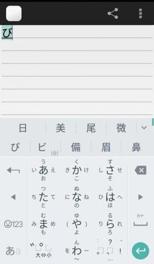 フリック入力が簡単「アルテ 日本語入力キーボード」