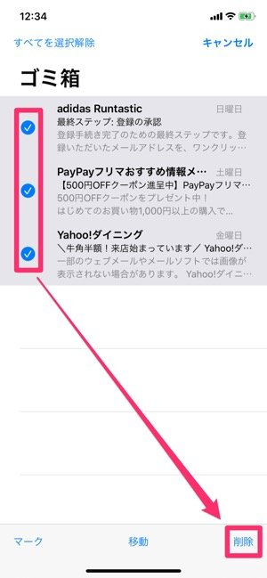 iPhone ストレージ容量 キャッシュ削除 メール