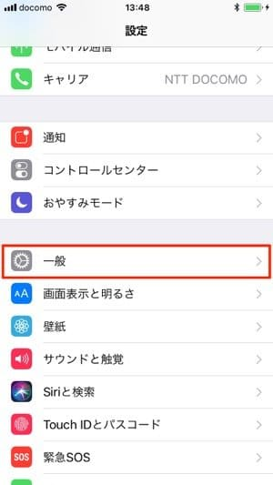 iPhone:初期化(リセット)