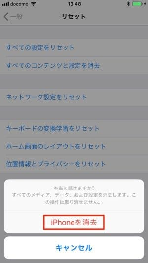 iPhone:初期化(リセット)
