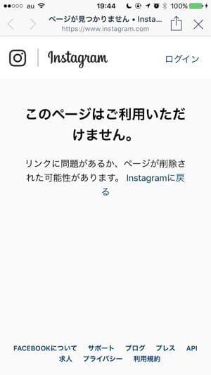 Instagram:第三者は非公開アカウント(鍵アカ)の投稿を閲覧できない