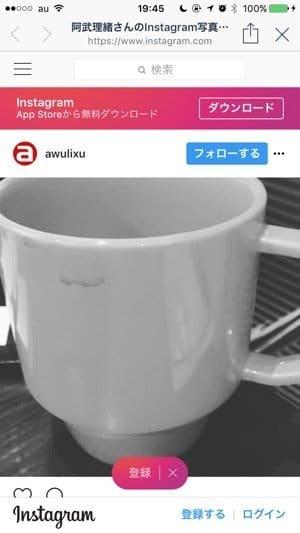 Instagram:公開アカウント(鍵アカ)の投稿は誰でも閲覧可