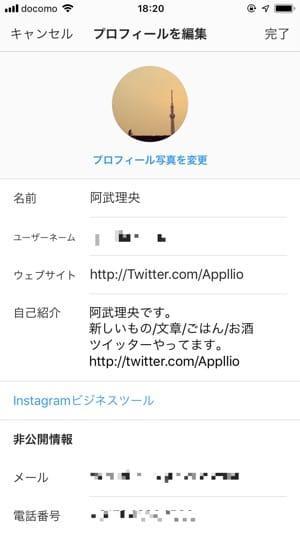インスタ 機種変更 引き継ぎ アカウント Instagram