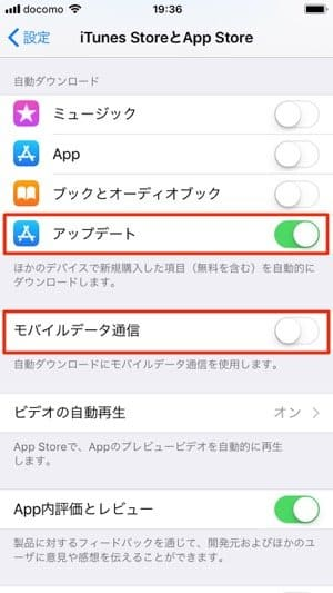 iPhoneアプリの自動アップデートをオン/オフする方法