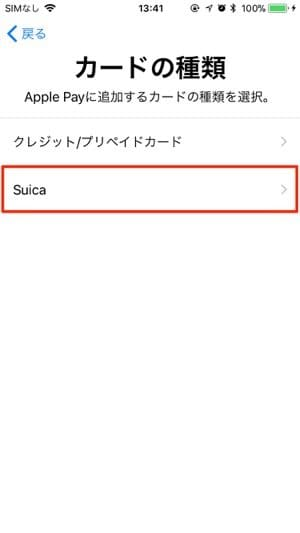 Apple Pay:Suicaを追加する