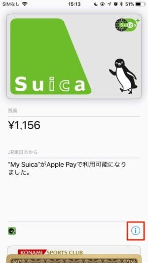 Apple Pay:Suicaを削除