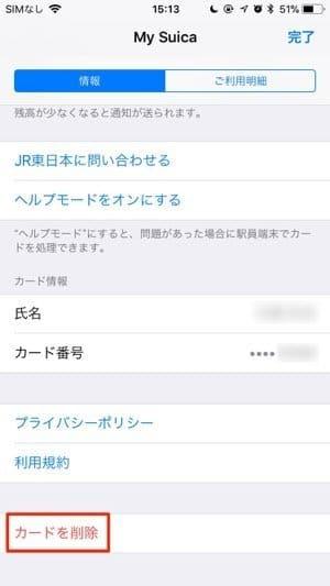 Apple Pay:Suicaを削除