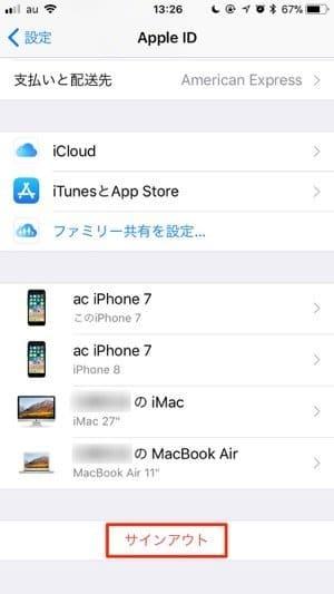 iPhone:iCLoudからサインアウト