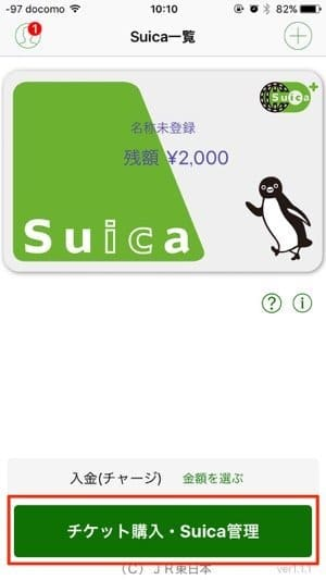 Suicaアプリでグリーン車を購入