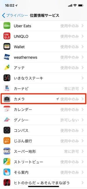 iPhoneカメラ:写真の位置情報