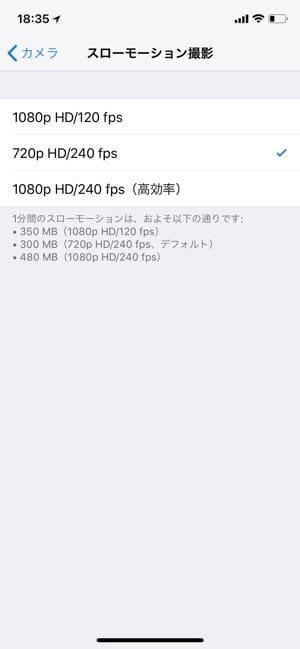iPhoneカメラ:スローモーション撮影の解像度/フレームレート