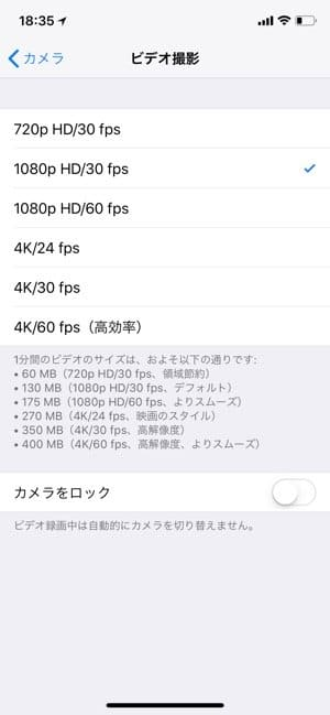 iPhoneカメラ:ビデオ撮影の解像度/フレームレート