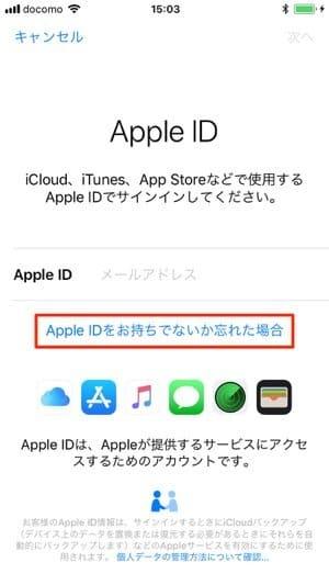 iPhone:Apple IDをお持ちでないか忘れた場合
