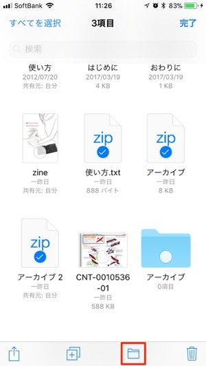 iPhone:ファイル