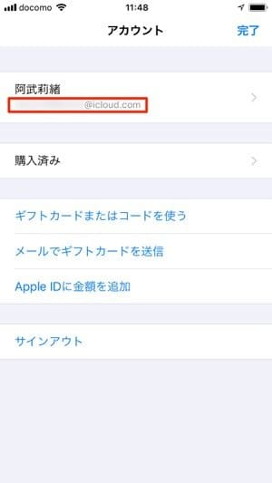 iPhone :App StoreでApple IDを確認