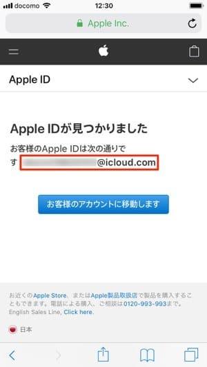 iPhone :Apple公式サイトでApple IDを確認(Apple IDが見つかりました)