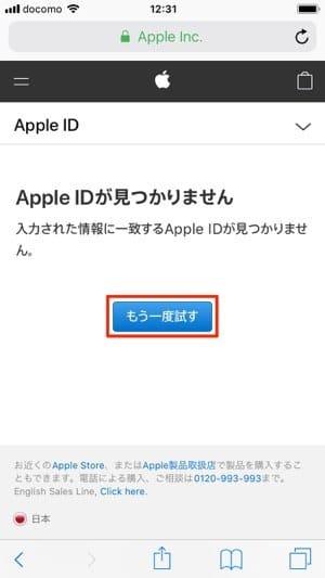 iPhone :Apple公式サイトでApple IDを確認(Apple IDが見つかりません)