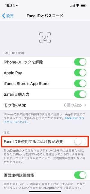iPhone X:Face IDを使用するには注視を必要