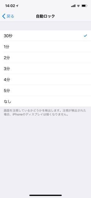iPhone X:画面注視認識機能と自動ロック
