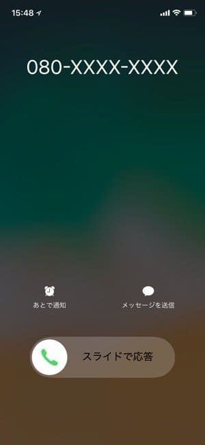 iPhone X:画面注視認識機能と通知音量