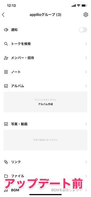 iOS版LINEアップデート 10.6.0