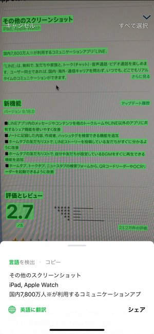 LINE アップデート QRコードリーダー