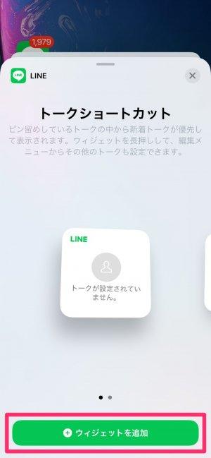 【LINE】iPhoneのウィジェット追加(ウィジェットを選択)
